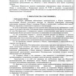 ohrannoe-objazatelstvo-2