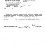 BTI-nezhilyh-pomeshhenij-razreshenie-na-zakaz-BTI
