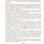 TZK-o-dopustimosti-MZI-10