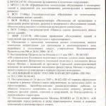 TZK-o-dopustimosti-MZI-12