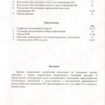 TZK-o-dopustimosti-MZI-2