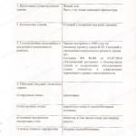TZK-o-dopustimosti-MZI-3