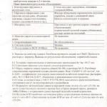 TZK-o-dopustimosti-MZI-6