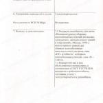 TZK-o-dopustimosti-MZI-9