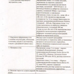 TZK-o-sostoianii-nesushih-6