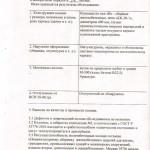 TZK-o-sostoianii-nesushih-8