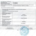 kadastrovyj pasport mjasnickaja primer1