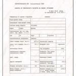Forma-1a-(nezhiloe)